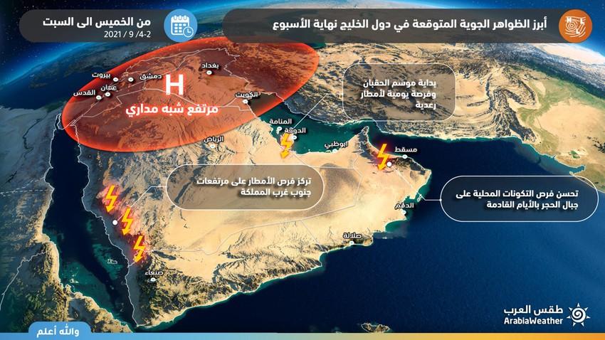 الخليج العربي | تحسن فرص الأمطار على جنوب غرب السعودية وجبال الحجر في عُمان وبداية نشاط موسم الحقبان في قطر خلال الأيام القادمة