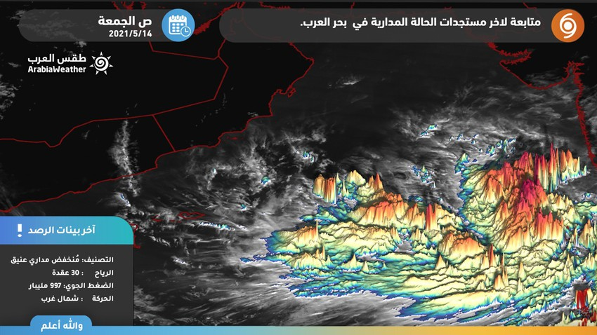 طقس العرب يكشف التفاصيل الأولية للحالة المدارية في بحر العرب .. قد تتطور إلى إعصار وهذا هو مسارها المرجح