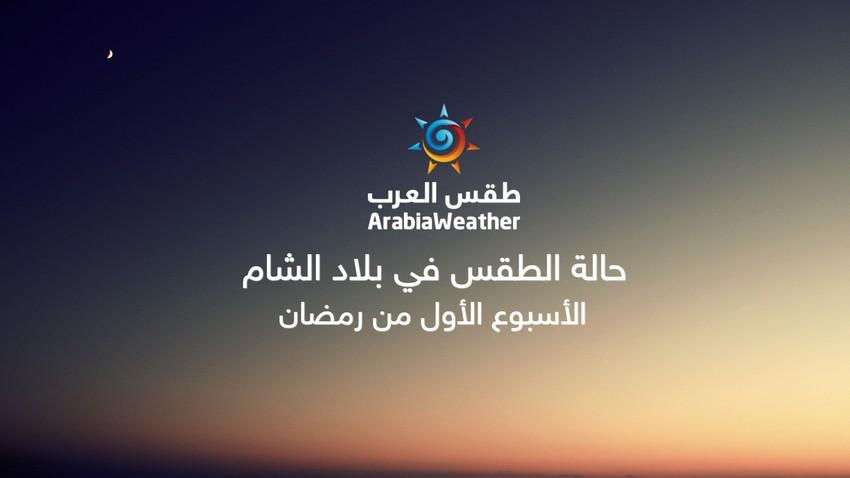 بلاد الشام | كتله هوائية حارة تؤثر على المنطقة مطلع الأسبوع المُقبل