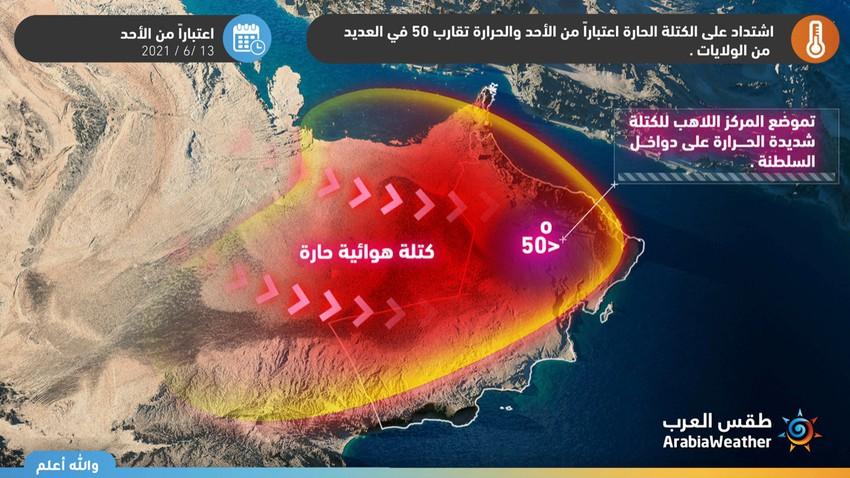 هام | اشتداد إضافي على الأجواء اللاهبة والحرارة تتجاوز حاجز الـ 50 مئوية في العديد من ولايات سلطنة عُمان الأسبوع القادم