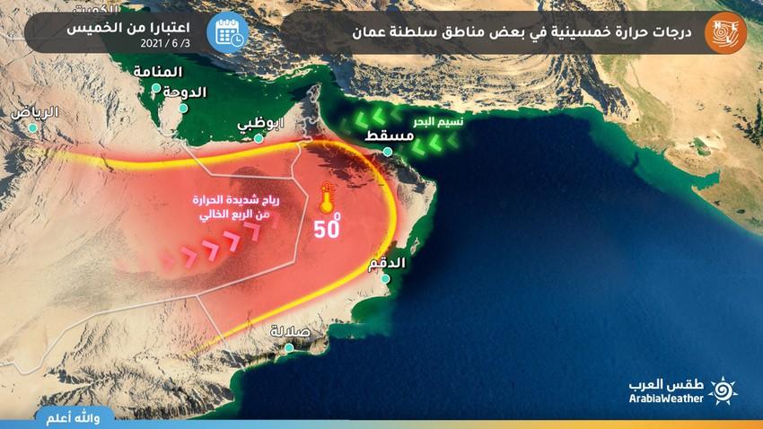تنبيه متقدم | سلطنة عُمان على موعد مع درجات حرارة تقترب من 50 مئوية في هذه المناطق خلال الأيام القادمة