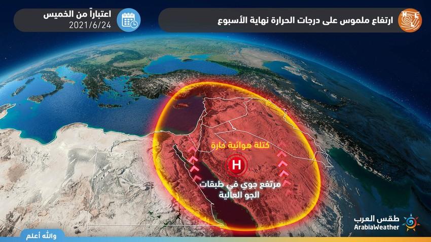 الأردن | حرارة الصيف تطرق أبواب المنطقة .. ومؤشرات على اندفاع كتلة هوائية حارّة على المملكة