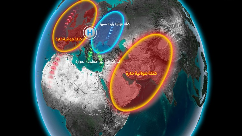 With illustrative and scientific maps.. Learn about the reasons for the moderation of the atmosphere in the Levant in conjunction with the outbreak of heat waves on the European continent القارة