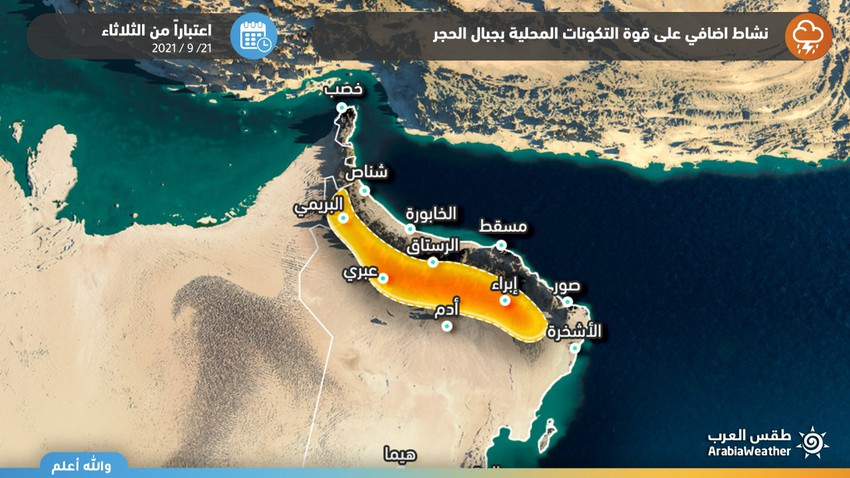 Sultanate of Oman   New areas of the Hajar Mountains are on a date with chances of rain during the next few days