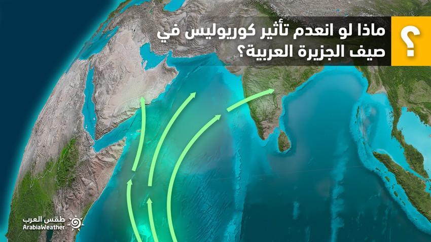 ماذا لو انعدم تأثير كوريوليس في صيف الجزيرة العربية؟