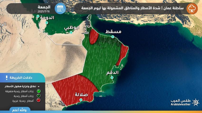 Sultanat d'Oman | Arab Weather publie les détails des zones couvertes par les prévisions et l'intensité des pluies vendredi