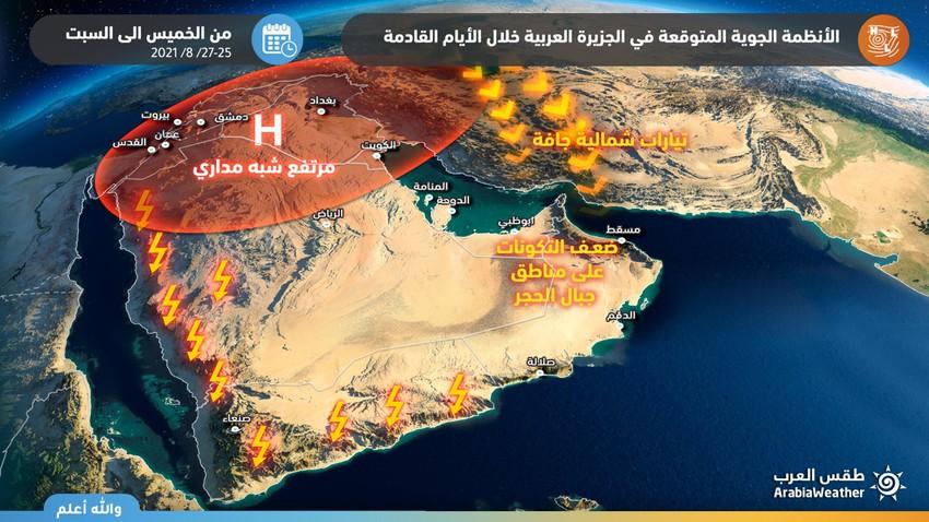 Golfe Persique | Conditions météorologiques instables dans certaines zones et activité par vents poussiéreux et poussiéreux dans d'autres zones. Détails