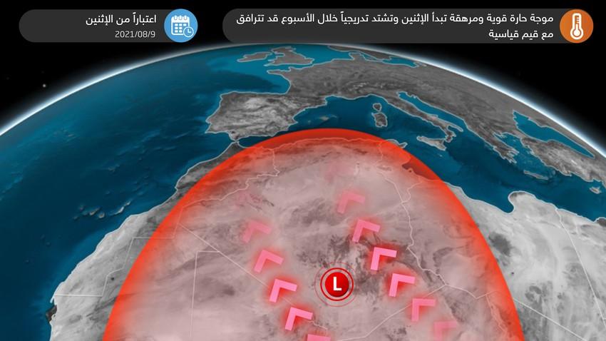 الجزائر   موجة حارة قوية ومرهقة تبدأ الإثنين وتشتد تدريجياً خلال الأسبوع الحالي قد تترافق مع قيم قياسية