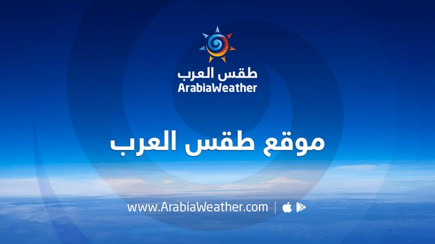شاهد   طقس العرب أصدر تنبيه مُبكر عن الموجة الحارة منذُ أسبوع وحذّر من تبعاتها الخطيرة واحتمالية عالية لاندلاع الحرائق