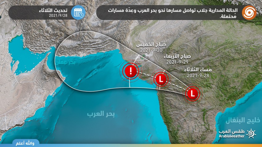 Arab weather: The tropical state of Jallab continues its course towards the Arabian Sea and several possible paths