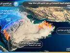 الخليج العربي | تزايد فُرص الأمطار على أجزاء من سلطنة عُمان والإمارات وانخفاض على درجات الحرارة في هذه المناطق خلال عُطلة نهاية الأسبوع