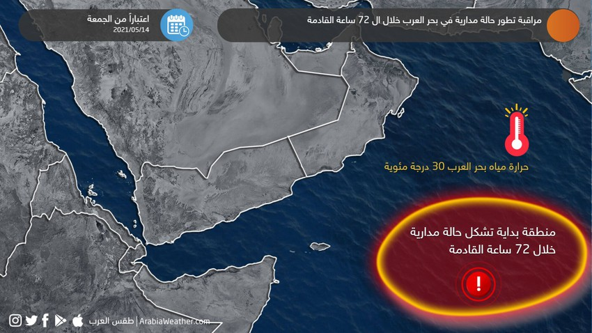 Arab Weather | Expectations of the formation of the first tropical state in the Arabian Sea in the coming days may threaten some Arab countries