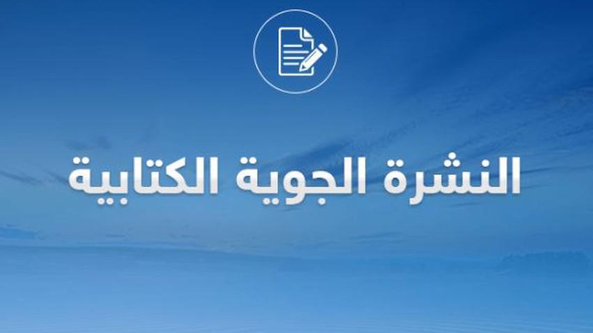 طقس العرب يطرح خدمة النشرة الجوية المفصلة لــ 5 أيام لجمهورية العراق