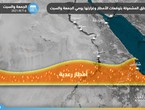 Egypt | Areas covered by rain forecast and heavy on Friday and Saturday