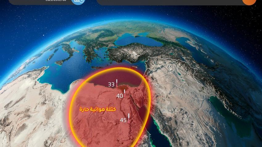 مصر | استمرار تأثير الموجة الحارّة طيلة الاسبوع الحالي ودرجات حرارة أربعينية في أغلب المناطق