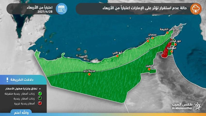 Emirates | Conditions météorologiques instables dans de nombreuses régions, à partir de mercredi, pendant plusieurs jours, à des degrés divers