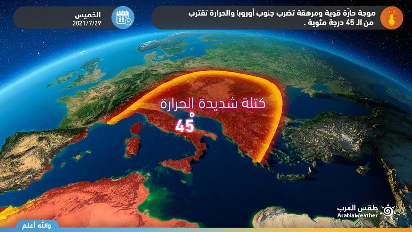 موجة حارّة قوية ومرهقة تضرب جنوب أوروبا والحرارة تقترب من الـ 45 درجة مئوية .. تفاصيل