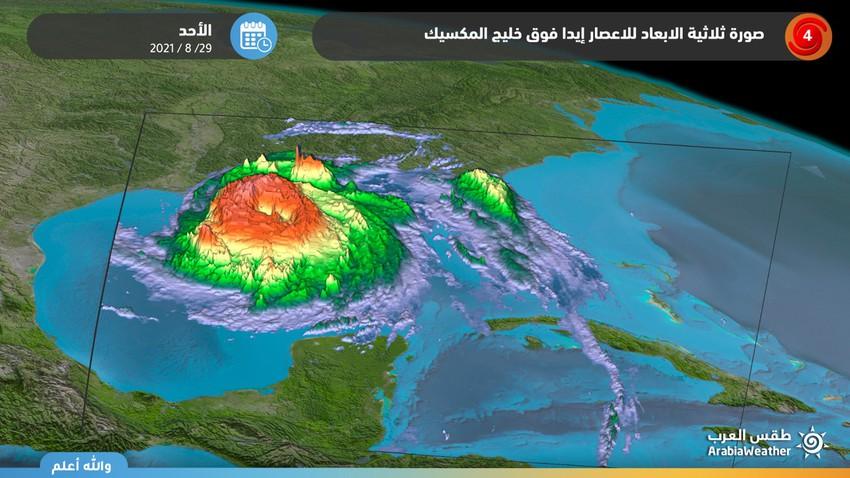 الاعصار إيدا يتطور للدرجة الرابعة ويتحرك سريعاً نحو سواحل الولايات المتحدة الامريكية