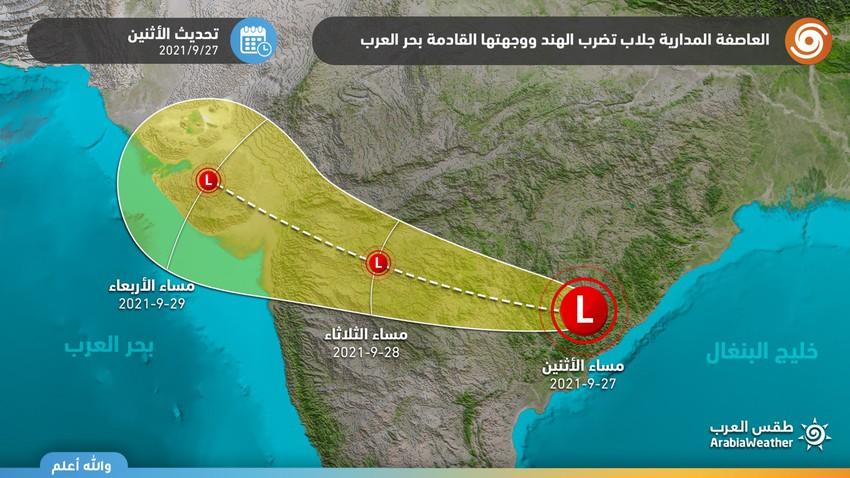 العاصفة المدارية جلاب تضرب الهند ووجهتها القادمة بحر العرب