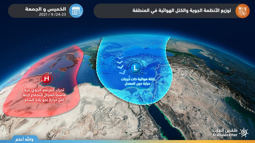 Arab weather: the most prominent characteristics of the depression affecting the Levant