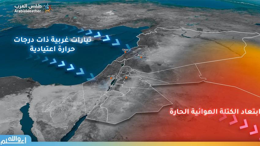 هام | بعد الكتلة الحارّة الحالية انقلاب جذري مُرتقب على أجواء بلاد الشام اعتباراً من ثاني أيام عيد الأضحى المبارك