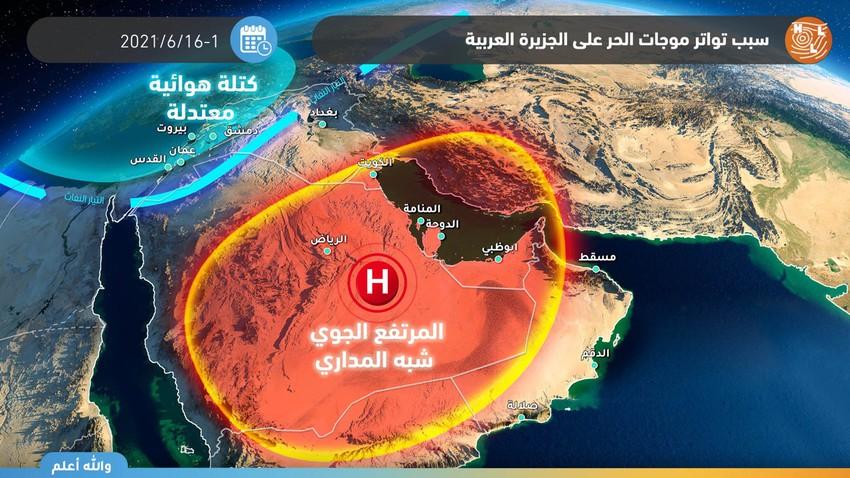 Avec des cartes statistiques et des preuves scientifiques .. La météo arabe clarifie la raison scientifique de la fréquence des vagues de chaleur sur la péninsule arabique au cours de la dernière période, et ce sont nos attentes pour les mois à ve