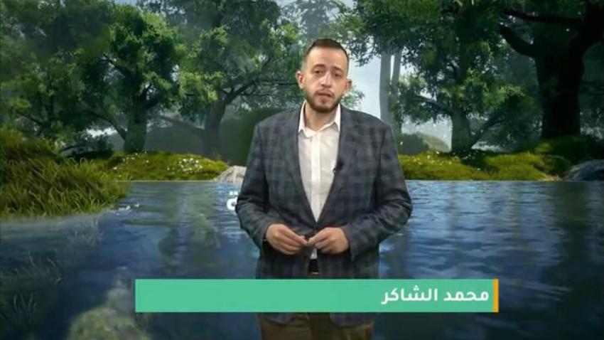 السعودية | أبرز الظواهر الجوية السائدة في المملكة خلال فصل الصيف يستعرضها الزميل محمد الشاكر