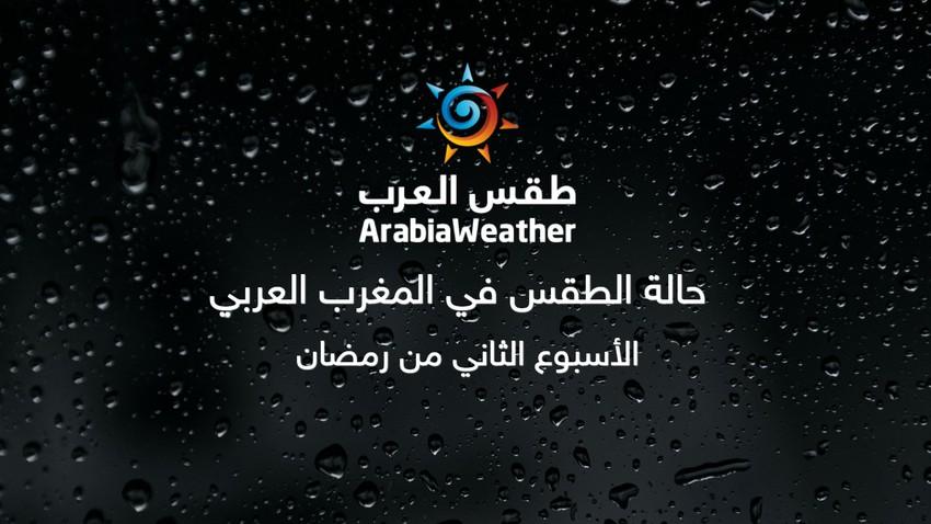 المغرب العربي | استمرار الاحوال الجوية غير المُستقرة على العديد من المناطق