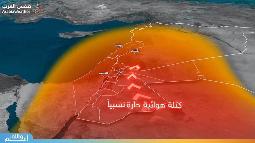 بلاد الشام   تراجع قليل على درجات الحرارة مع بقاء الأجواء حارة نسبياً خلال عطلة نهاية الأسبوع