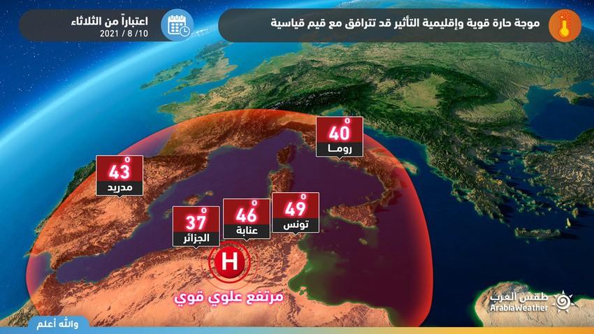 موجة حارة قوية وإقليمية التأثير تضرب الحوض الغربي للمُتوسط اعتباراً من الثلاثاء قد تترافق مع قيم قياسية