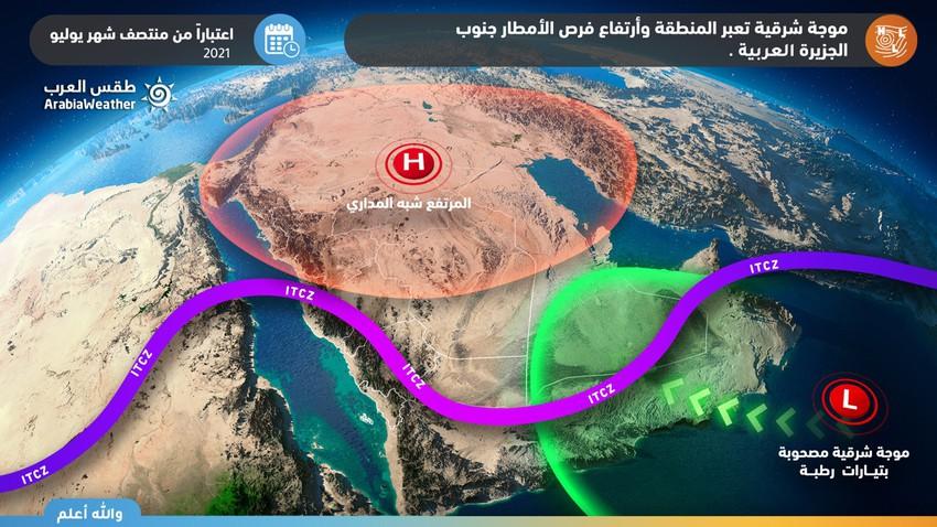 هام | موجة شرقية تعبر المنطقة وارتفاع فرص الأمطار على جنوب الجزيرة العربية اعتباراً من منتصف الشهر الجاري