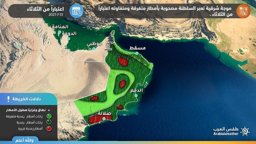 بالخريطة التوضيحية .. موجة شرقية تعبر المنطقة تجلب أمطار متفاوتة الشدة على أغلب مناطق سلطنة عُمان