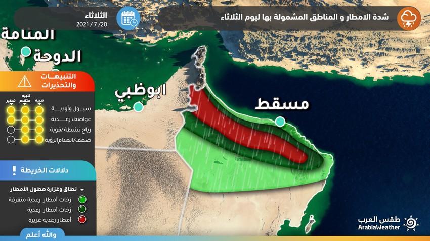 Sultanat d'Oman | Des pluies renouvelées dans de nombreuses zones et des avertissements de pluies torrentielles, mardi, dans ces zones