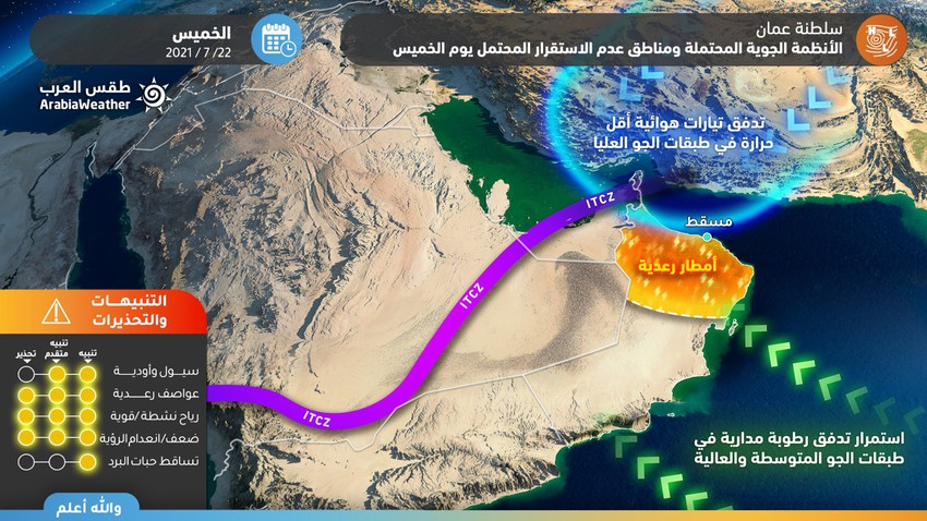 Sultanate of Oman | Intensification of heavy rain and thunderstorms in many areas Thursday, warning of torrential rains