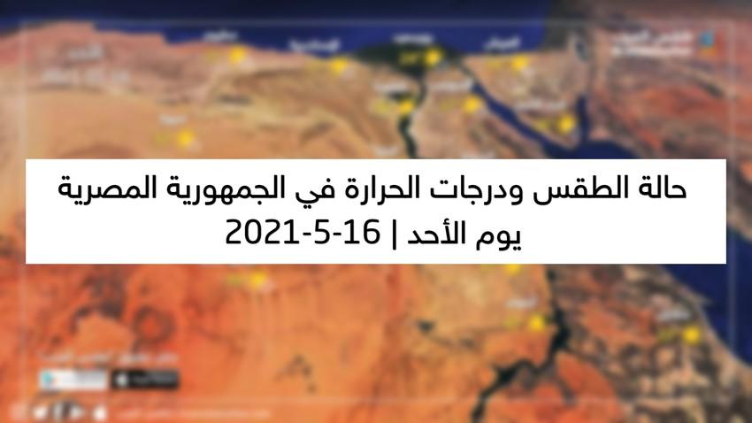 مصر | ارتفاع طفيف على درجات الحرارة ورياح نشطة مُثيرة للغبار في العديد من المناطق الأحد