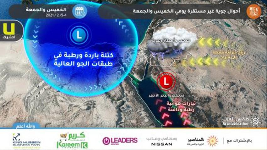 أحوال جوية غير مستقرة نهاية الأسبوع تترافق مع تكاثر السحب الرعدية وهطول الامطار في معظم مناطق المملكة