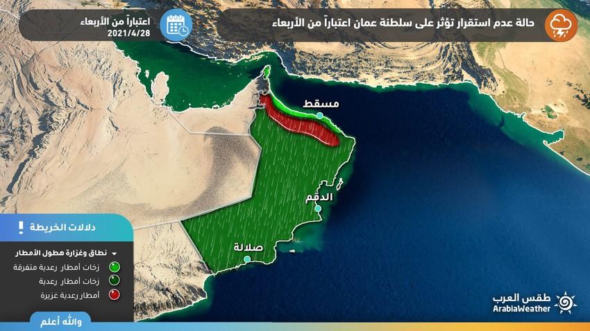 Sultanat d'Oman | Les perturbations météorologiques et les fortes pluies affectent de vastes zones le week-end