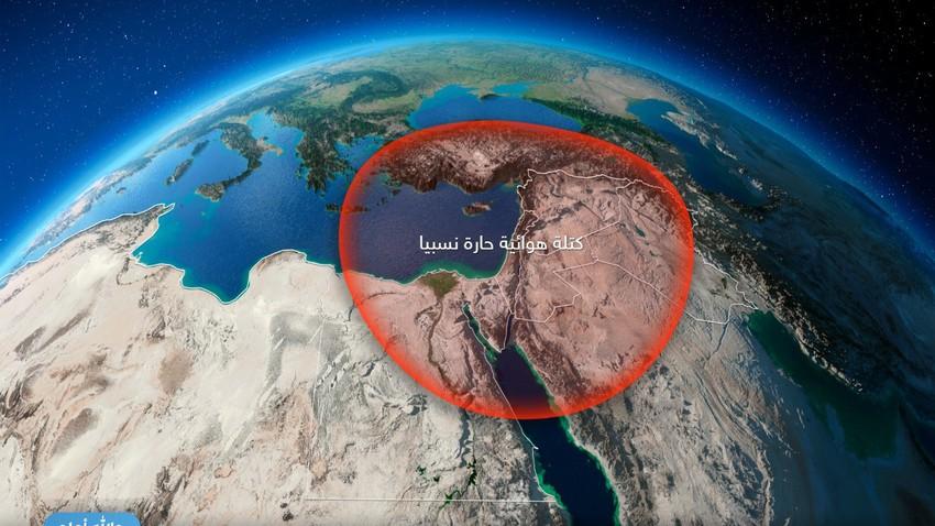 بلاد الشام | من جديد كتلة هوائية حارة نسبياً تسيطر على أجواء البلاد خلال الأيام القادمة