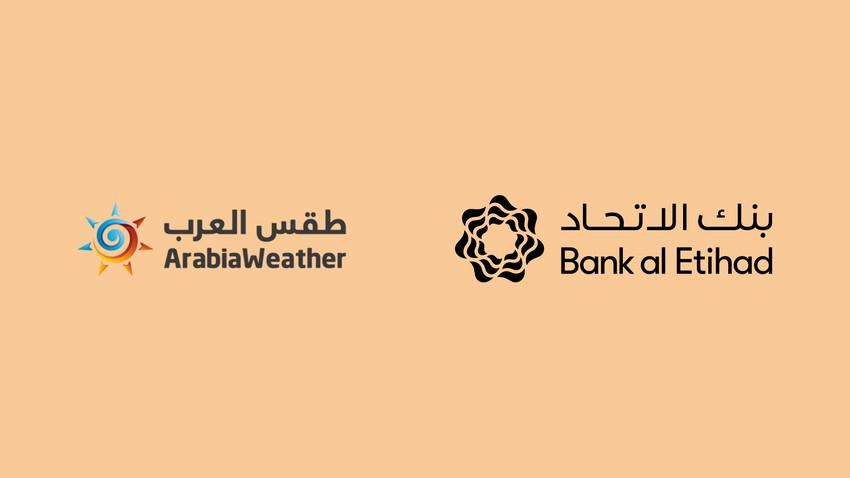 """""""بنك الاتحاد"""" و""""طقس العرب"""" يوقعان اتفاقية شراكة"""