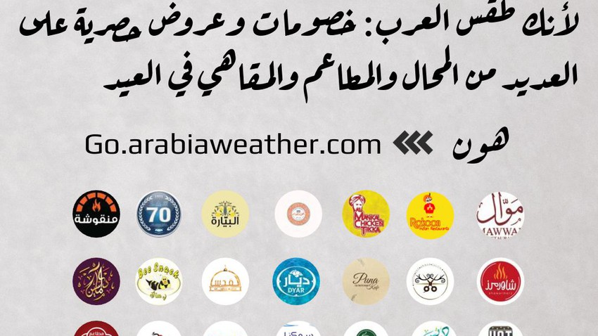 Because you are the weather of the Arabs: exclusive discounts and offers on many shops, restaurants and cafes on Eid (inside)