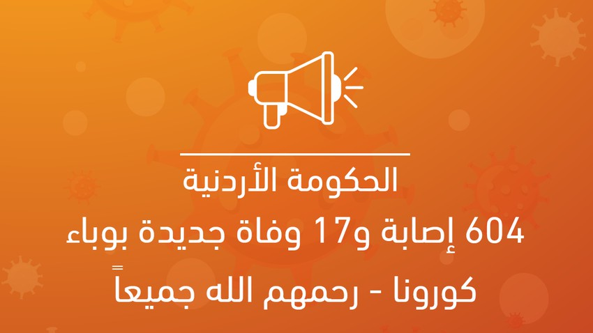 الصحة الأردنية: 604 إصابة و17 حالة وفاة جديدة بوباء كورونا - رحمهم الله جميعاً