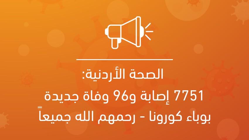 الصحة الأردنية: 7751إصابة و96 حالة وفاة جديدة بوباء كورونا - رحمهم الله جميعاً