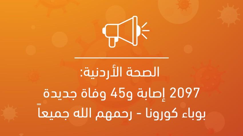 الصحة الأردنية: 2097 إصابة و45 حالة وفاة جديدة بوباء كورونا - رحمهم الله جميعاً