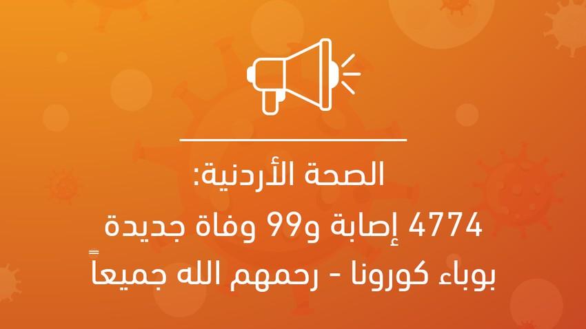 الصحة الأردنية: 4774 إصابة و99 حالة وفاة جديدة بوباء كورونا - رحمهم الله جميعاً