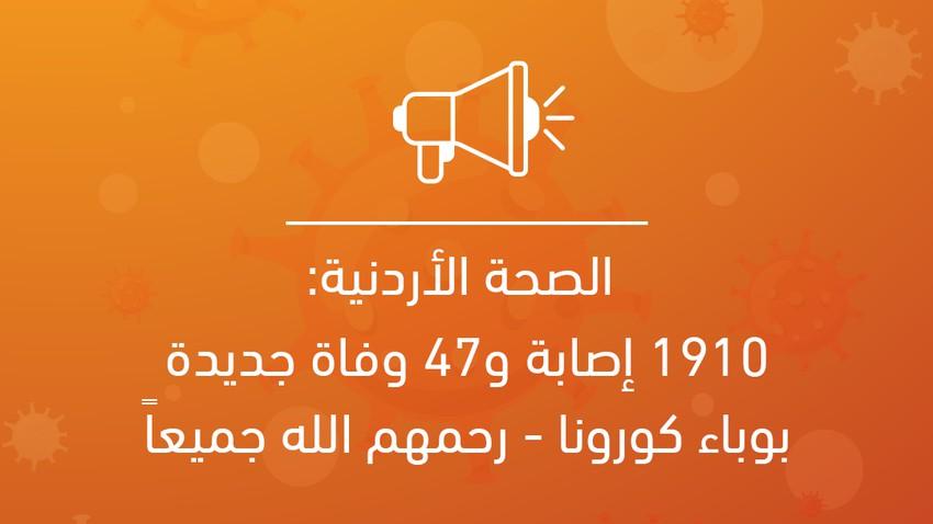 الصحة الأردنية: 1910 إصابة و47 حالة وفاة جديدة بوباء كورونا - رحمهم الله جميعاً