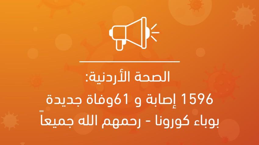الصحة الأردنية: 1596 إصابة و61 حالة وفاة جديدة بوباء كورونا - رحمهم الله جميعاً