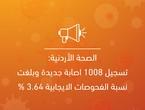 Jordanian Health : 1008 nouvelles infections ont été enregistrées, et le pourcentage de tests positifs était de 3,64 %.