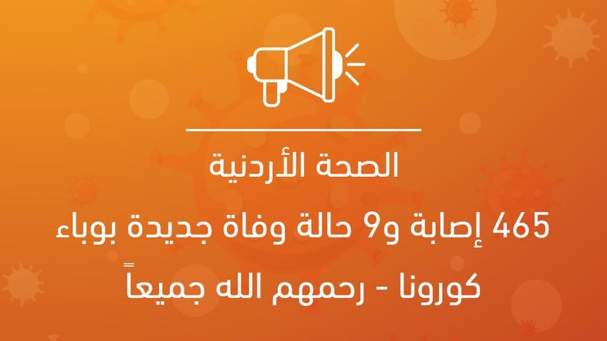الصحة الأردنية: 465 إصابة و9 حالة وفاة جديدة بوباء كورونا - رحمهم الله جميعاً