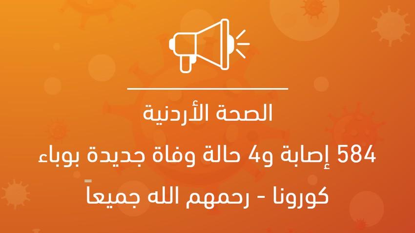 الصحة الأردنية: 584 إصابة و4 حالة وفاة جديدة بوباء كورونا - رحمهم الله جميعاً