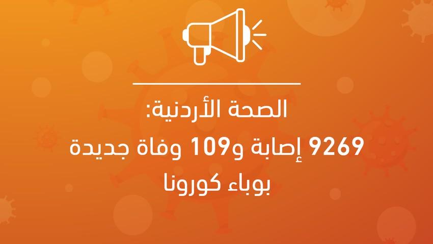 Santé jordanienne: 9269 blessures et 109 nouveaux décès dus à l'épidémie de Corona - que Dieu ait pitié d'eux tous